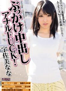 Bukkake Nakadashi ANAL FUCK ! USAMI Nana - ぶっかけ中出しアナルFUCK! 宇佐美なな | 2014 | Moodyz - ムーディーズ / MOODYZ Gati | japanese porn movie / AV - warashi asian pornstars database