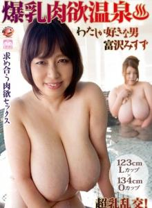 Colossal Tits' Hot Spring - The Kind Of Man I Like Misuzu Tomizawa - 爆乳肉欲温泉 わたしが好きな男 富沢みすず   2015   Cinema Unit GAS - シネマユニット・ガス / GAS   japanese porn movie / AV - warashi asian pornstars database