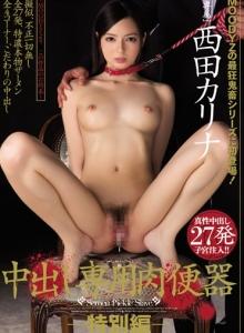 (中出)creampie Slut - Special Edition - Karina Nishida - 中出し専用肉便器-特別編- 西田カリナ | 2015 | Moodyz - ムーディーズ / MOODYZ Gati | japanese porn movie / AV - warashi asian pornstars database