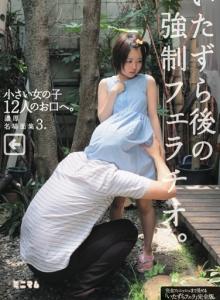 Forced (フェラ)blowjobs After Teasing. In The Mouths Of 12 Little Girls. Deep Action Scenes Collection 3. - いたずら後の強制フェラチオ。小さい女の子12人のお口へ。濃厚名場面集3。 | 2014 | MINIMUM - ミニマム / minimamu - ミニマム | film X japonais / AV - warashi asian pornstars database