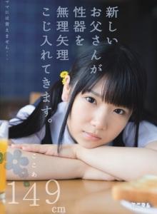 I Can't Tell My Mom That My New Step-dad is Penetrating Me With His Member. Cocoa 149cm - ママには言えません…新しいお父さんが性器を無理矢理こじ入れてきます。ここあ149cm | 2013 | MINIMUM - ミニマム / minimamu - ミニマム | japanese porn movie / AV - warashi asian pornstars database