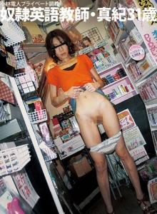 PRIVATE Chôkyô Dorei Eigo Kyôshi Maki 31-sai - プライベート調教 奴隷英語教師 真紀31歳 | 2012 | MARRION / KOBAYASHI Denjin - 小林電人 | japanese porn movie / AV - warashi asian pornstars database