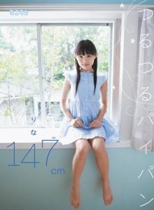 Rina 147cm - りな147cm | 2012 | MINIMUM - ミニマム / minimamu - ミニマム | japanese porn movie / AV - warashi asian pornstars database