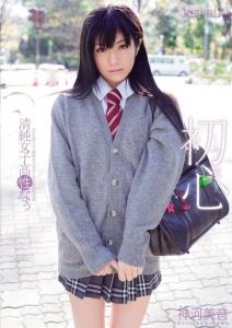 Shoshin Seijun Joshikôseina KAMIKAWA Mion - 初心 清純女子校性なぅ 神河美音   2011   kawaii / kawaii   japanese porn movie / AV - warashi asian pornstars database