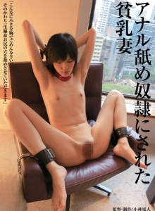 Wife With Tiny Breasts Turned Into Anal Licking Slave - アナル舐め奴隷にされた貧乳妻 | 2013 | MARRION / KOBAYASHI Denjin - 小林電人 | japanese porn movie / AV - warashi asian pornstars database