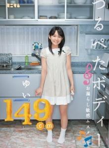 Yui 149cm - ゆい149cm | 2012 | MINIMUM - ミニマム / minimamu - ミニマム | japanese porn movie / AV - warashi asian pornstars database